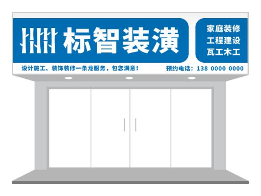 蓝色简约家居装修招牌门头设计