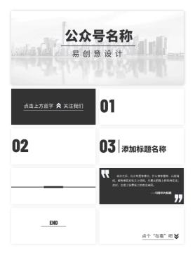 灰色简约微信公众号图片套装设计