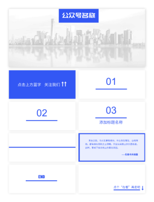 蓝色简约微信公众号图片套装设计