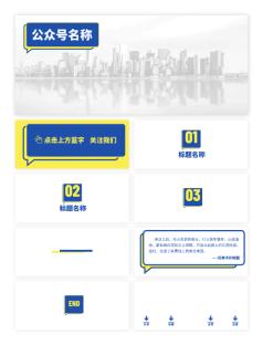 蓝黄色微信公众号图片套装设计