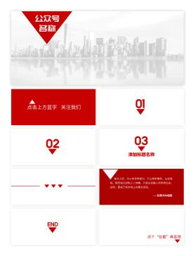 红色三角形微信公众号图片套装设计
