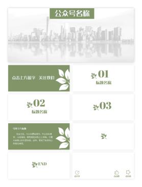 绿色健康微信公众号图片套装设计