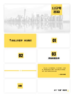 黄色活泼方形微信公众号图片套装设计