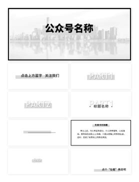 黑白简约设计感微信公众号图片套装设计