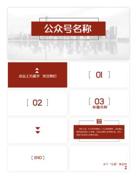 红色简约矩形微信公众号图片套装设计