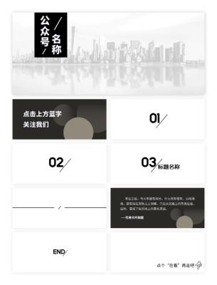 黑色商务简约微信公众号图片套装设计