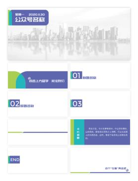 蓝色科技商务微信公众号图片套装设计