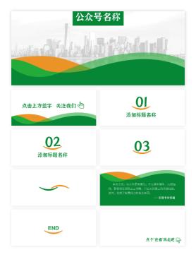 绿色简约清新微信公众号图片套装设计