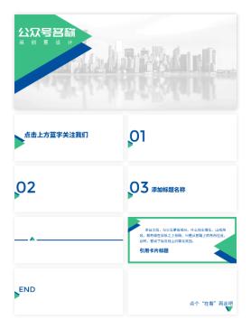 绿色简约立体微信公众号套装设计