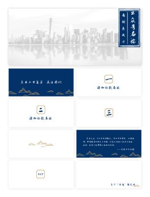现代新中式微信公众号图片套装设计