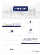 中式商务公众号图片套装设计