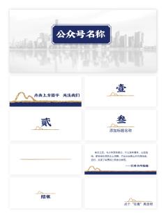 蓝色中式商务公众号图片套装设计