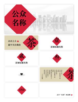 古典中式简约微信公众号套装设计