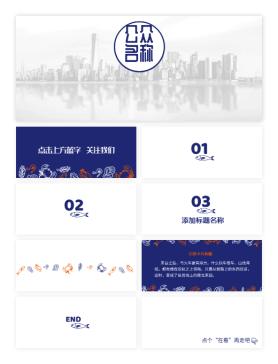 蓝色活泼餐饮行业微信公众号图片套装设计