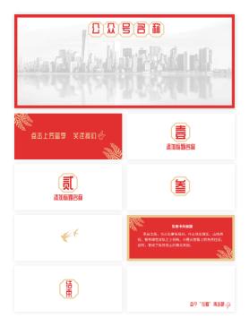 红色中式简约微信公众号图片套装设计