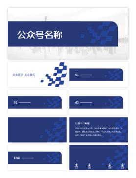 蓝色科技微信公众号图片套装设计