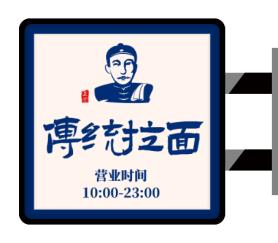 蓝色传统中式餐饮店铺侧招灯箱设计