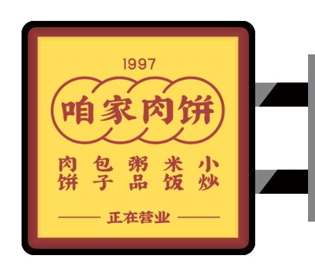 黄色传统餐饮小吃侧招灯箱设计