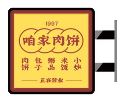 传统餐饮小吃侧招灯箱设计