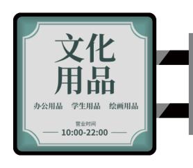青色中式文具店侧招灯箱设计
