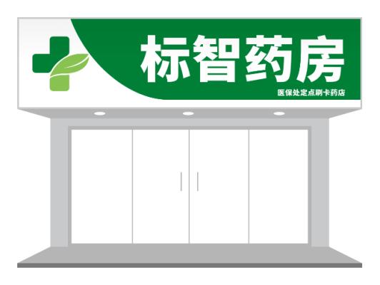 绿色简约药店门头招牌设计