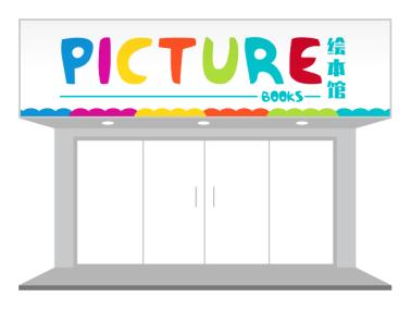 彩色创意活泼招牌门头设计