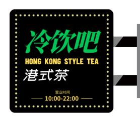 深色创意冷饮店铺港式茶餐厅侧招灯箱设计