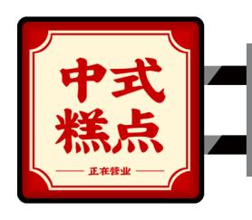 红色中式蛋糕糕点店铺侧招灯箱设计