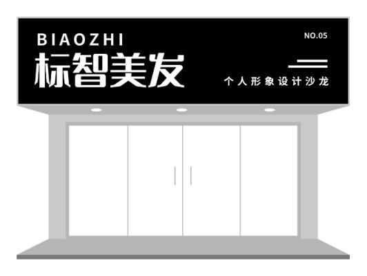 黑色简洁理发店招牌门头设计