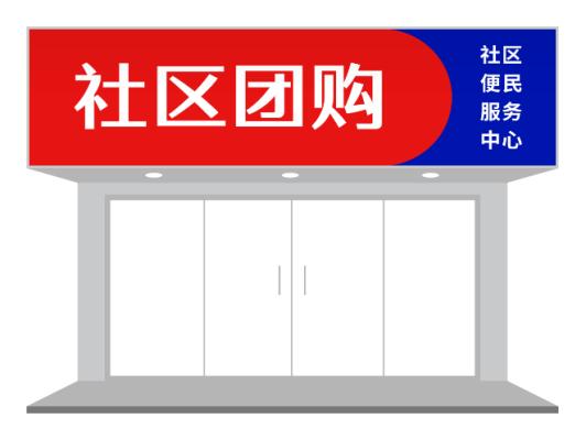 红蓝条纹简约社区团购门头设计