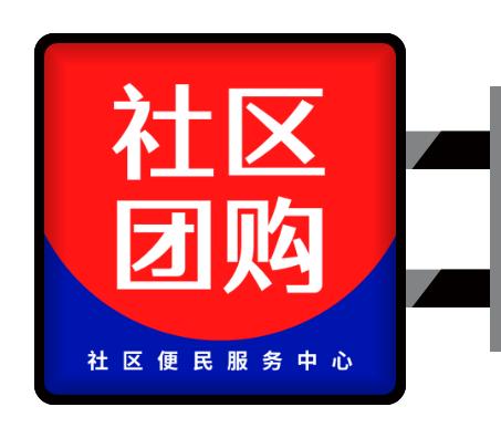 红蓝条纹简约社区服务中心侧招灯箱方形海报设计