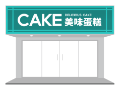 简约清新文艺蛋糕甜点门头设计