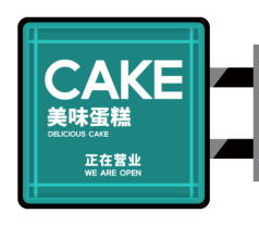 简约清新文艺蛋糕甜点侧招灯箱设计