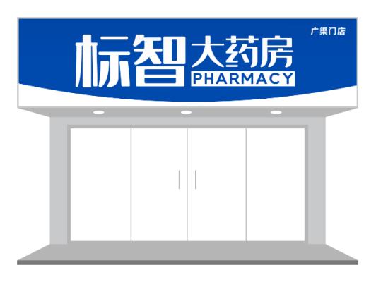 蓝色简约药房药店诊所门头招牌设计