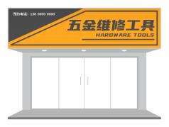 橙色简约重工业五金门头招牌设计