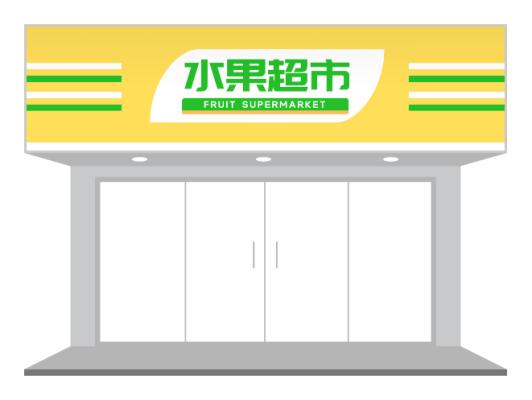 黄色简约清新水果超市招牌门头设计