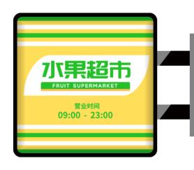 黄色简约清新水果超市侧招灯箱设计
