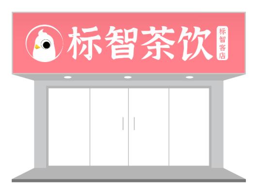 粉色卡通奶茶店门头设计