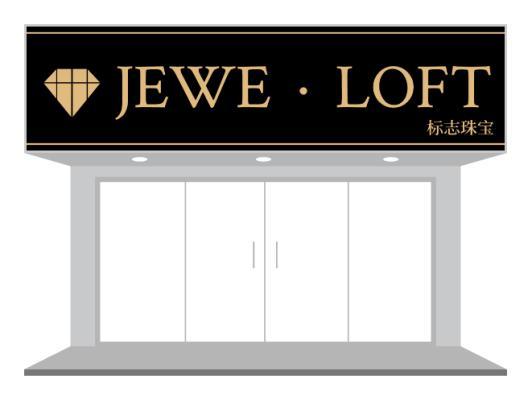 黑色高端奢华珠宝店门头招牌设计