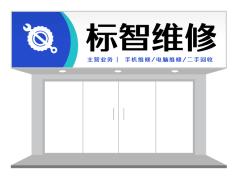 蓝色简约工业维修店门头招牌设计