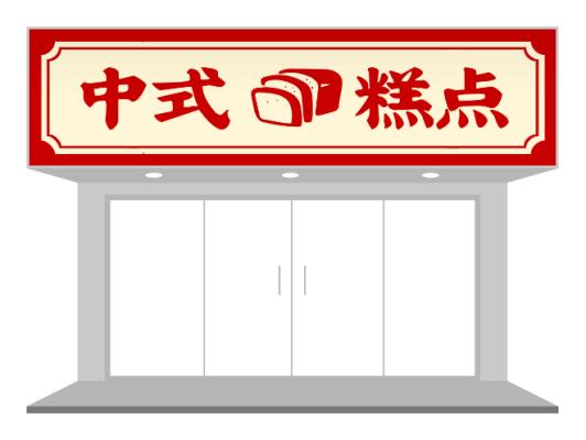 红色传统中式蛋糕店招牌门头设计