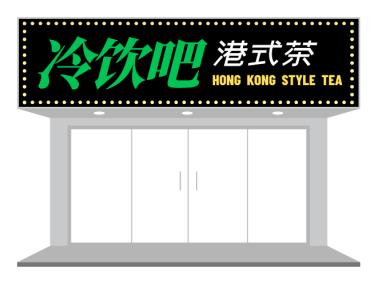 深色创意冷饮店铺招牌门头设计