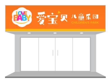橙色卡通创意儿童乐园门头设计