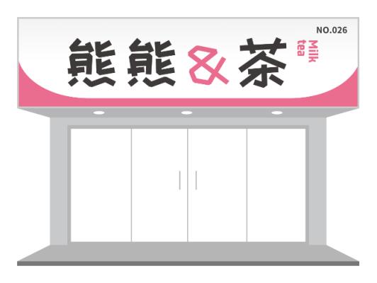 黑粉配色简约可爱奶茶门店招牌设计