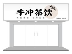 黑色经典简约中式茶饮饮品招牌门头设计