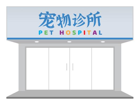 蓝色活泼可爱宠物医院门头设计