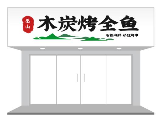 餐饮烧烤木炭烤全鱼店铺门头/招牌设计