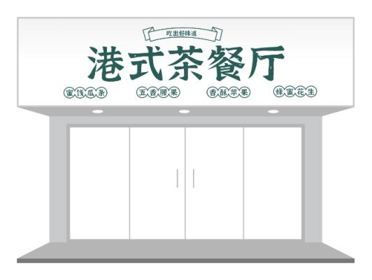 绿色港式简约传统茶餐厅门头/招牌设计