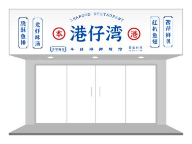 蓝色文艺经典港式餐饮茶餐厅门头招牌设计