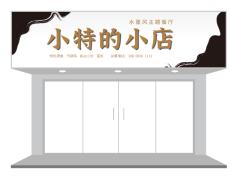 水墨风美食餐饮主题餐厅店铺门头招牌设计